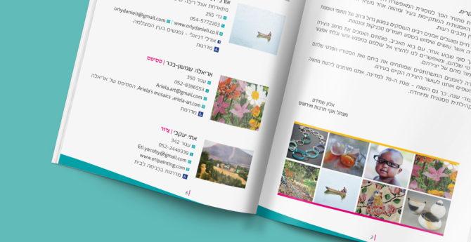 עיצוב קטלוג משתתפי האירוע