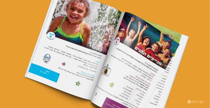 עיצוב כפולת עמודי חוברת קיטנות