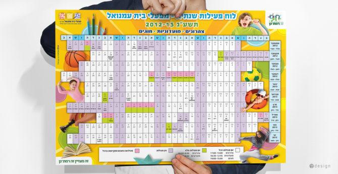 עיצוב לוח פעילות שנתית