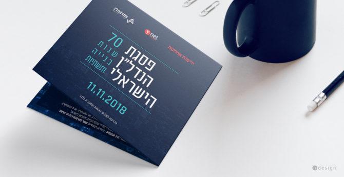 עיצוב הזמנה