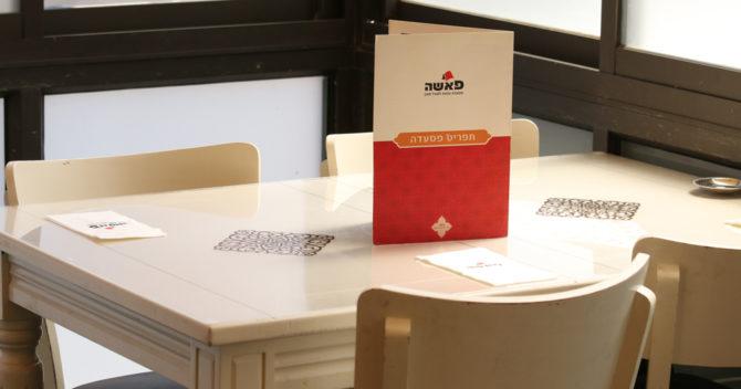 עיצוב תפריט ואלמנט גרפי על שולחנות המסעדה