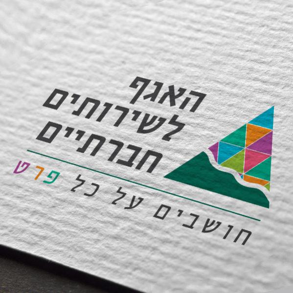 עיצוב לוגו האגף לשרותים חברתיים עיריית מודיעין