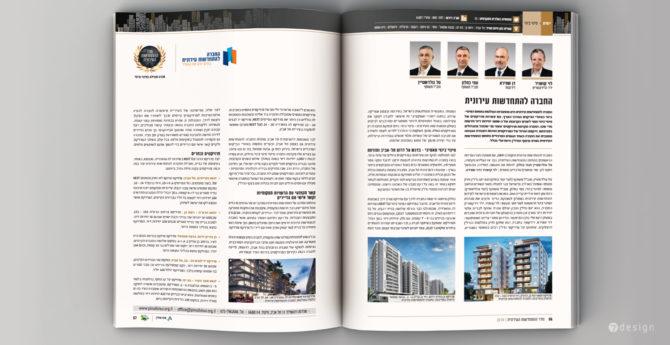 עיצוב ספר מדד ההתחדשות העירונית 2018-19