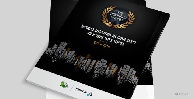 עיצוב כריכה לספר מדד ההתחדשות העירונית 2018-19