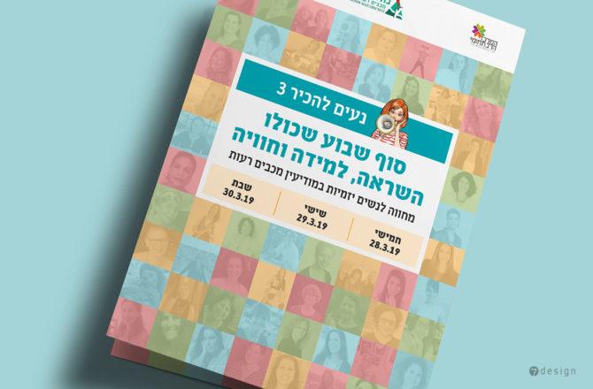 עיצוב עלון פרסומי