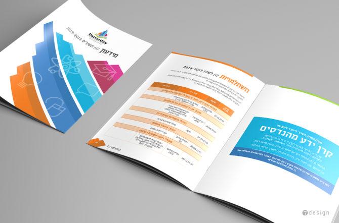 עיצוב חוברת קורסים