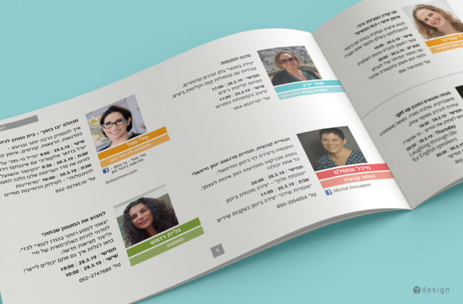 עיצוב כפולת פנים - משתתפות המיזם