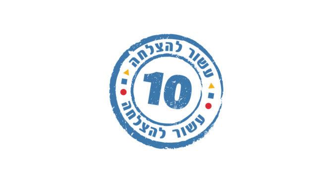 עיצוב לוגו לאירוע