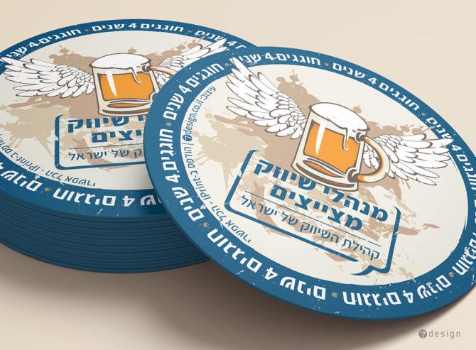עיצוב תחתיות בירה