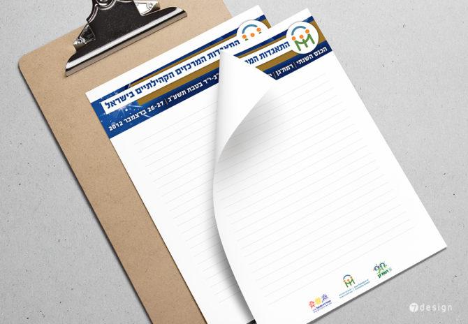 עיצוב ניירות כתיבה