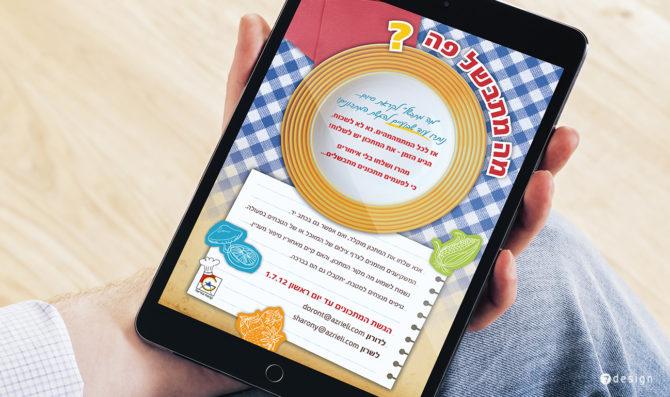 עיצוב הודעות דיגיטליות לעובדים