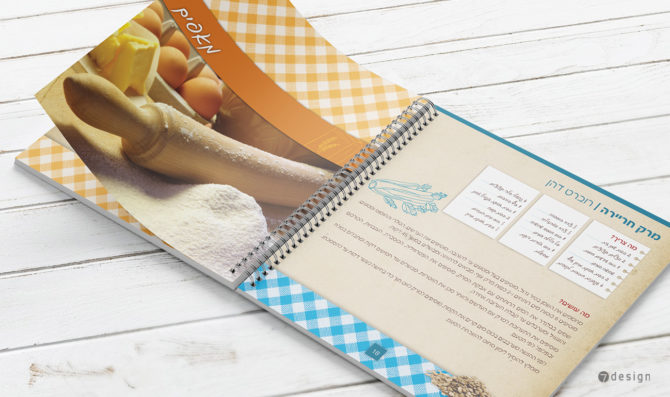 עיצוב עמודי הספר, צבעוניות עפ