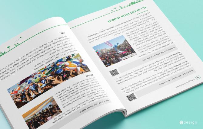 עיצוב כפולת עמודים בחוברת