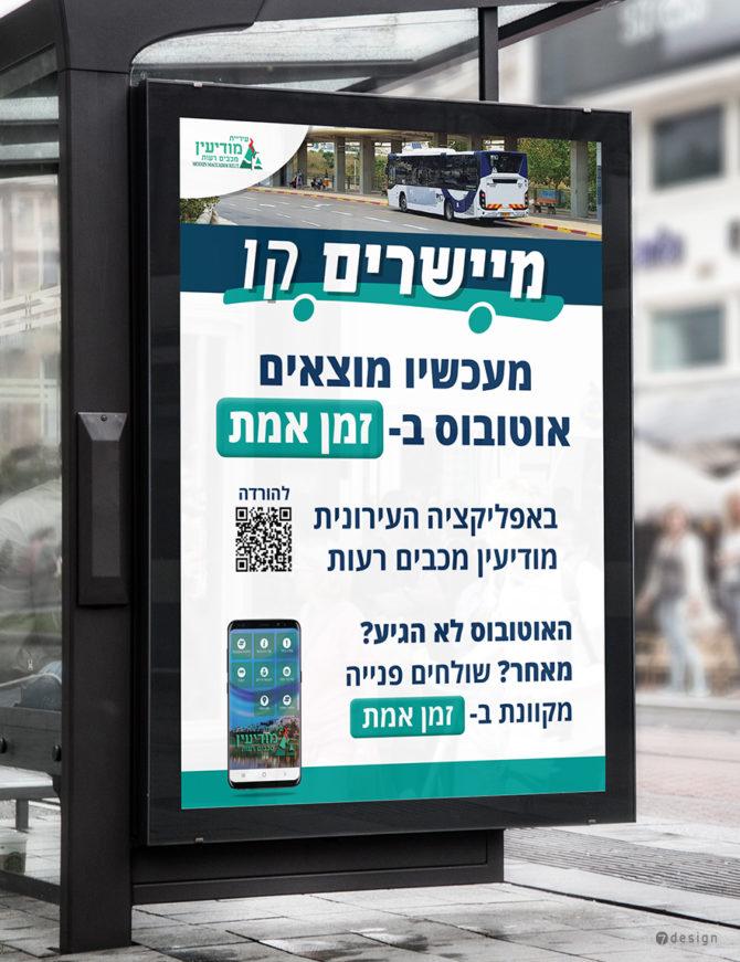 עיצוב שילוט לתחנות האוטובוס