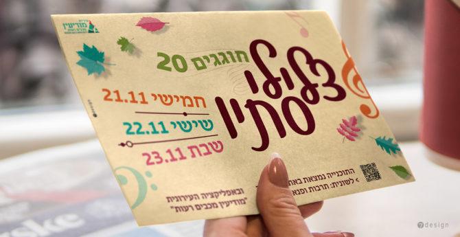 עיצוב מעטפה