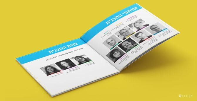 עיצוב כפולת פנים אודות התכנית