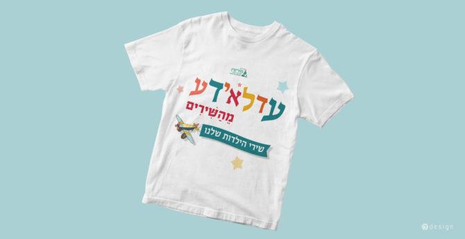 עיצוב חולצה למשתתפי האירוע