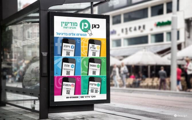 עיצוב שילוט בתחנות אוטובוס