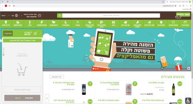 דף הבית, פרסום אפליקציה