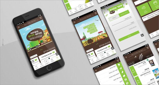 עיצוב אפליקציית ההזמנות