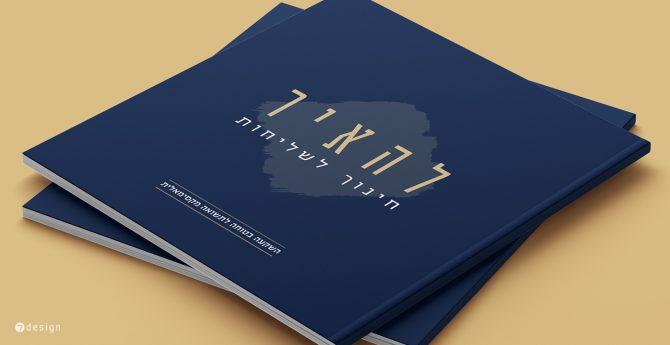 עיצוב כריכה חוברת