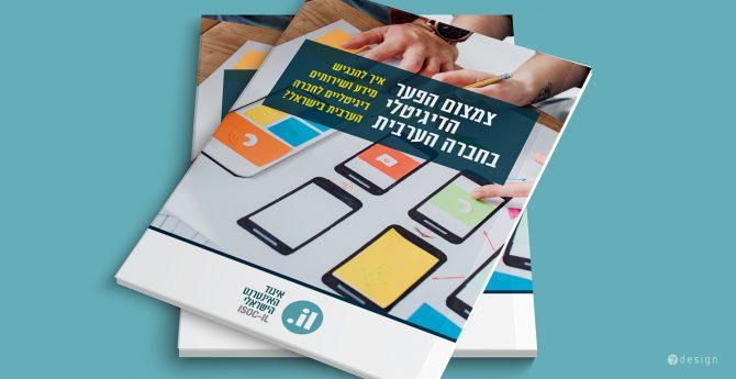 עיצוב חוברת - מדריך הנגשת מידע ושירותים דיגיטליים לחברה הערבית
