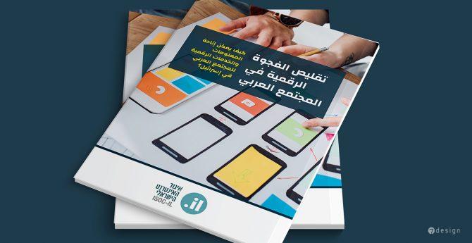 עיצוב גרסת חוברת בשפה הערבית