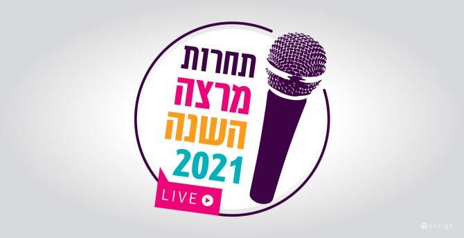 עיצוב לוגו לתחרות מרצה השנה 2021, מבית מועדון TLC