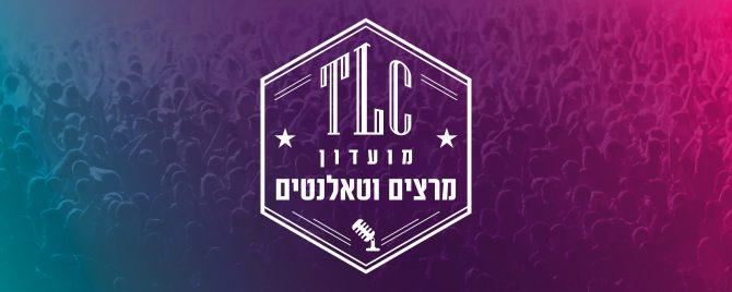 עיצוב לוגו ותמונת קאבר למועדון המרצים והטאלנטים - TLC
